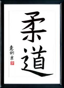 judo calligraphie